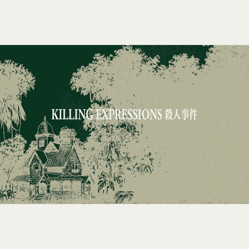 Killing Expressions殺人事件