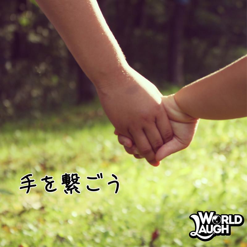 手を繋ごう