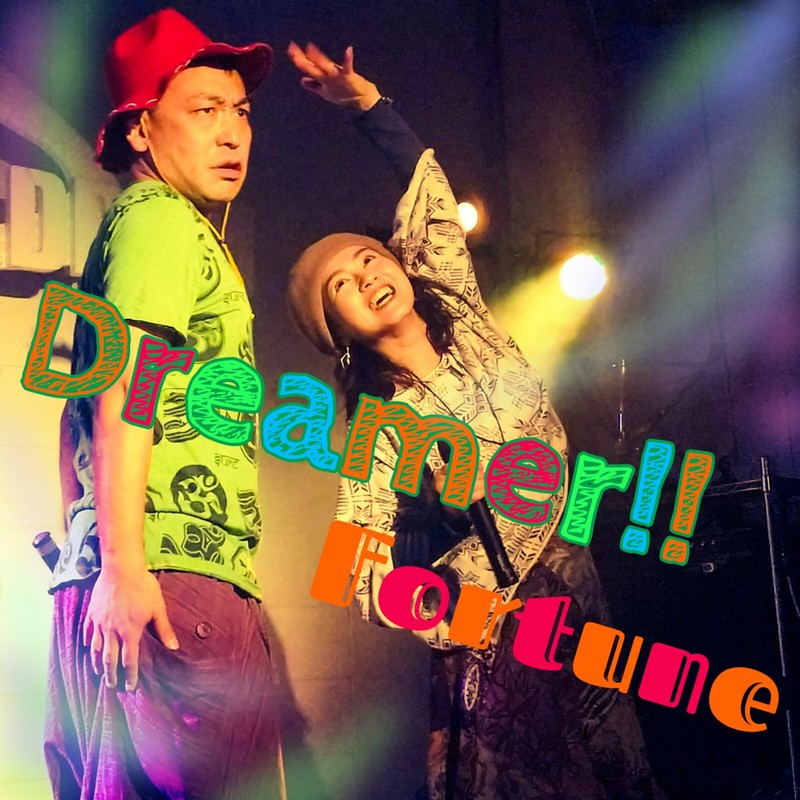 Dreamer!!