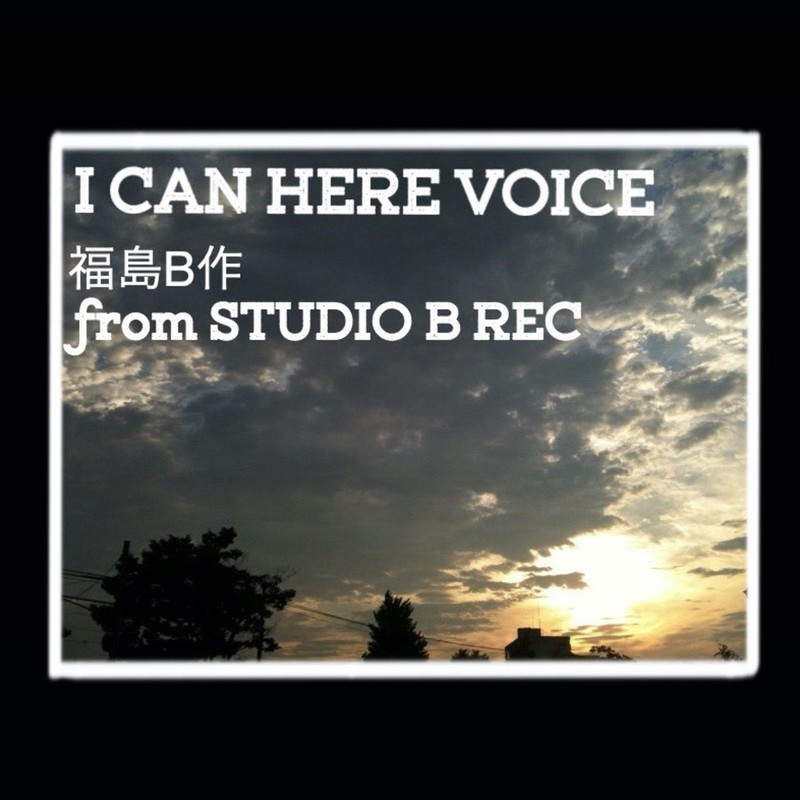 I CAN HERE VOICE
