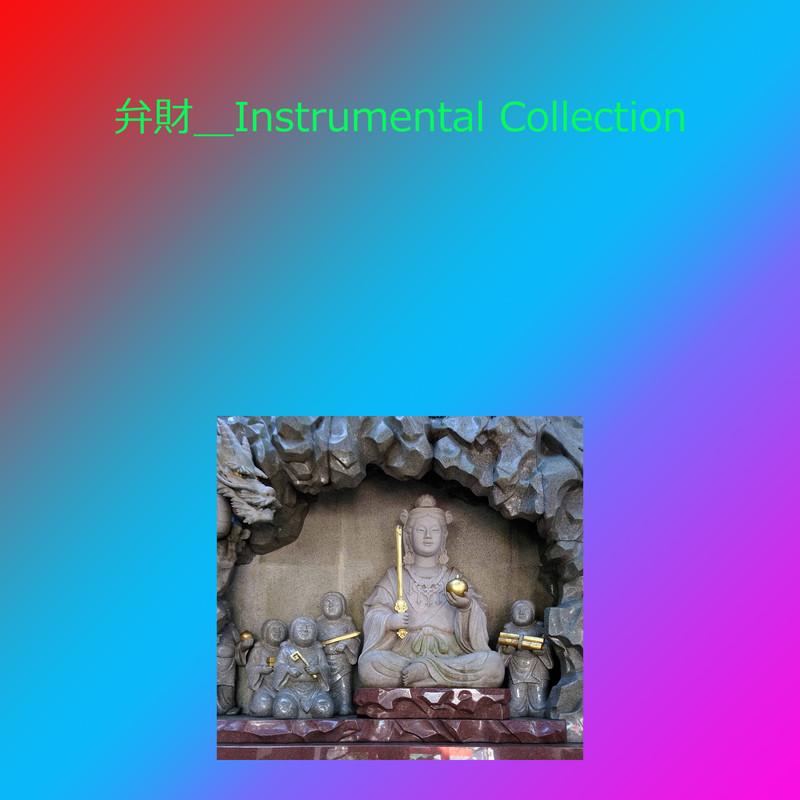 弁財_Instrumental Collection