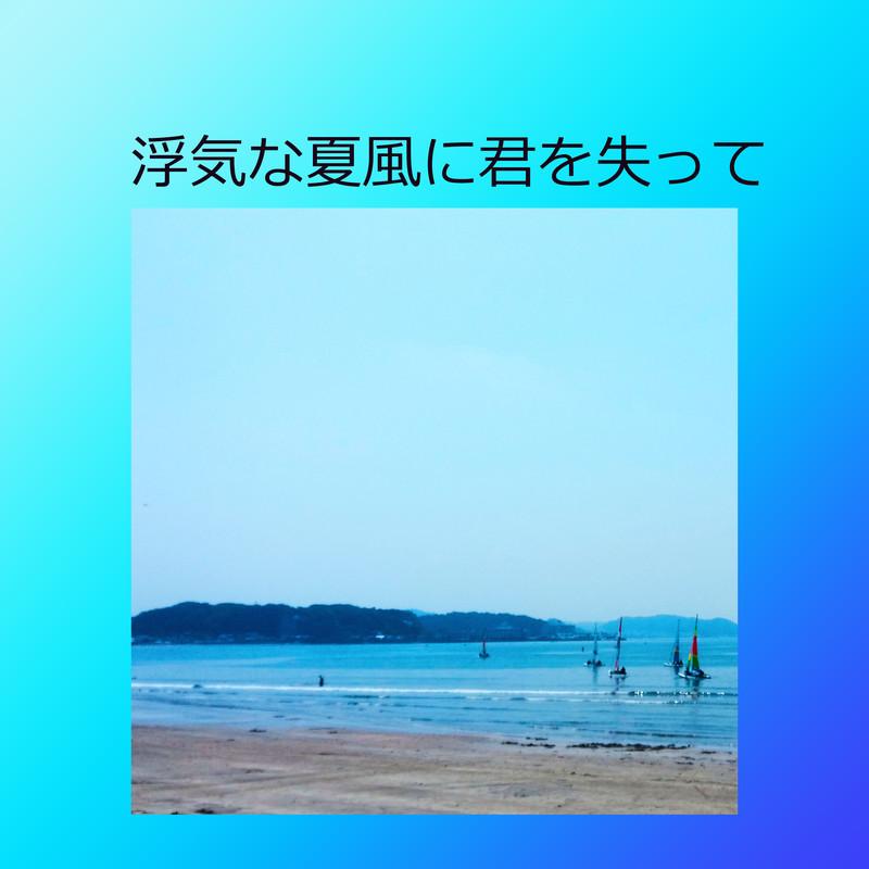 浮気な夏風に君を失って (feat. 弁財祈)
