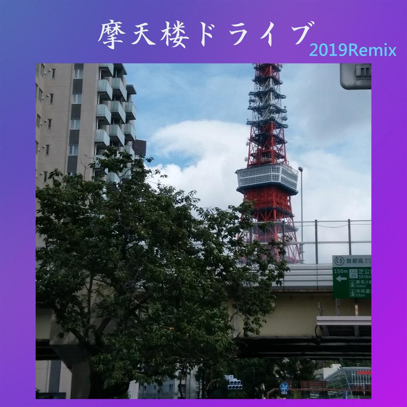 摩天楼ドライブ (2019Remix) [feat. GUMI]