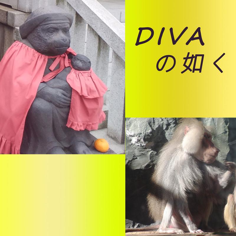 DIVAの如く (feat. 米土句太郎)