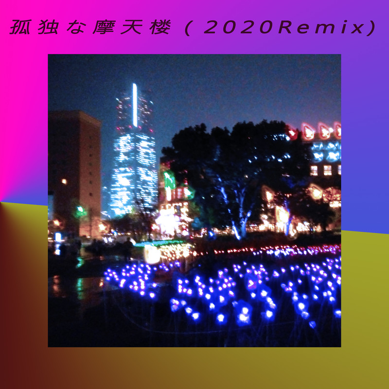 孤独な摩天楼 (2020Remix) [feat. 菊地敬太郎]