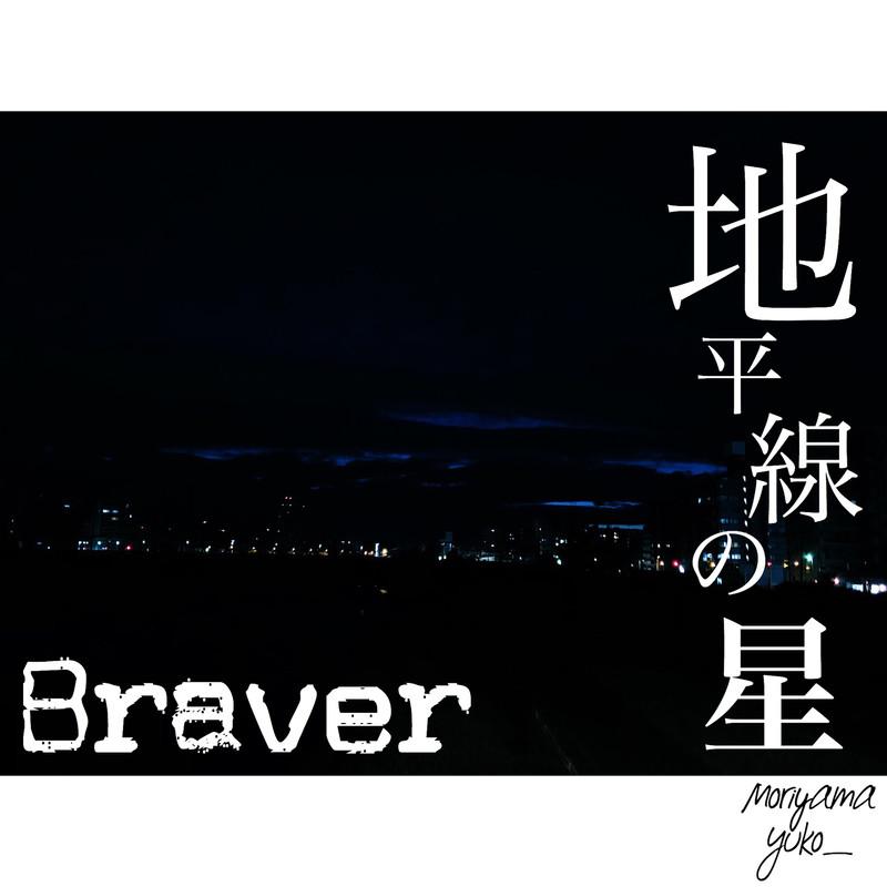地平線の星 / Braver
