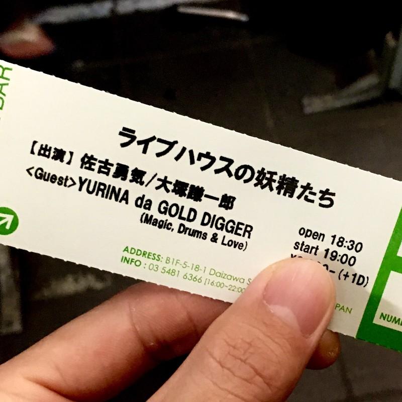 ライブハウスの妖精たち (feat. YURINA da GOLD DIGGER)