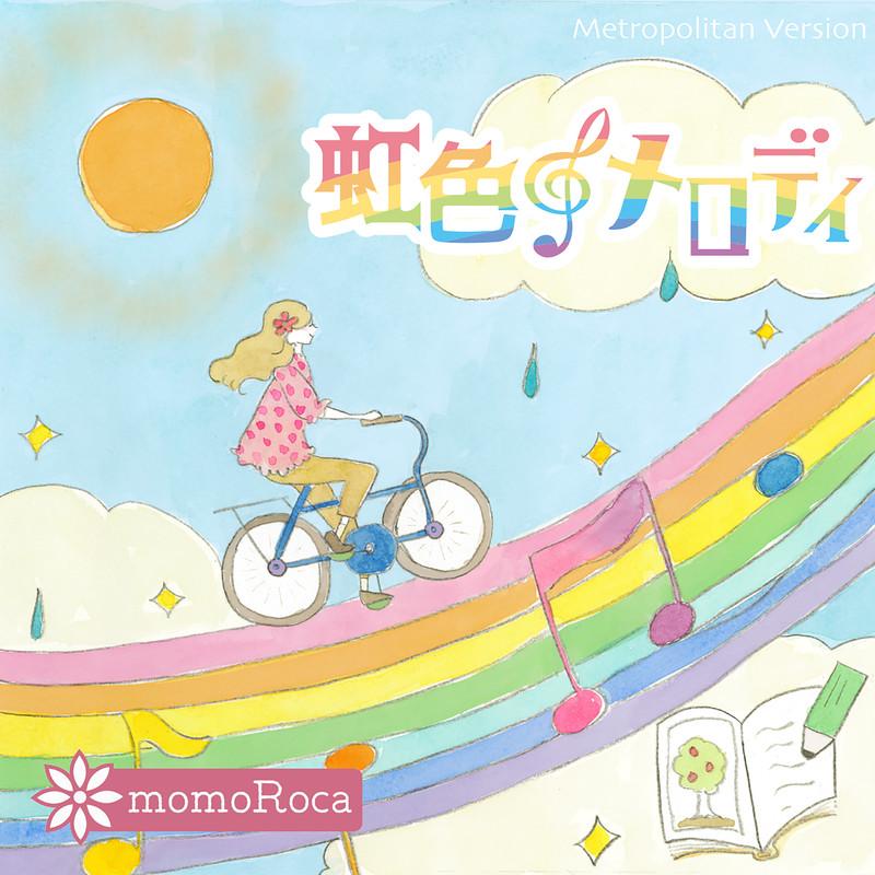 虹色メロディ (Metropolitan Version)