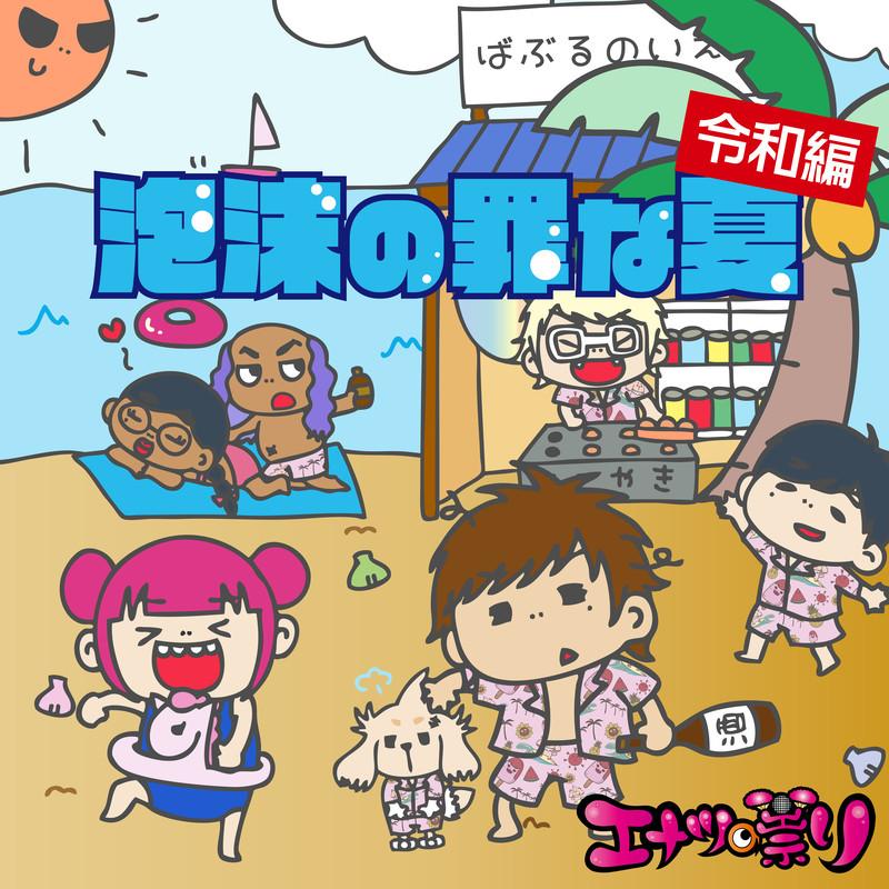 泡沫の罪な夏 〜令和編〜