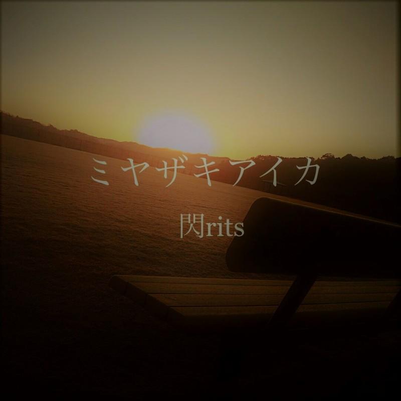 ミヤザキアイカ (feat. 閃rits)