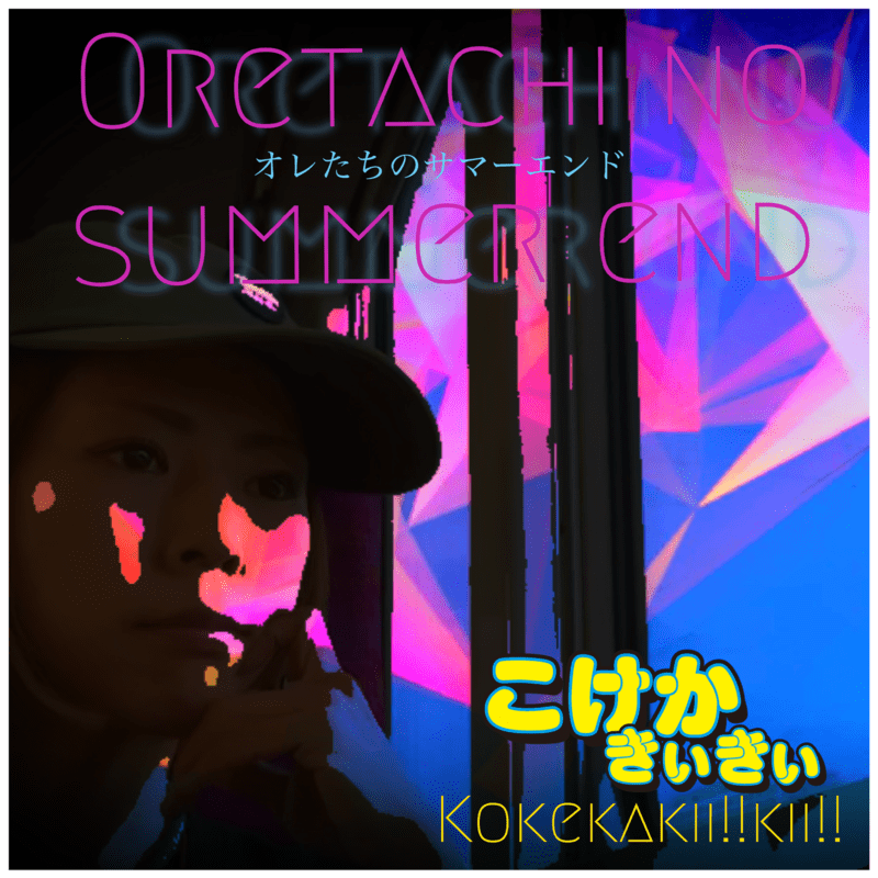 ORETACHI NO SUMMER END