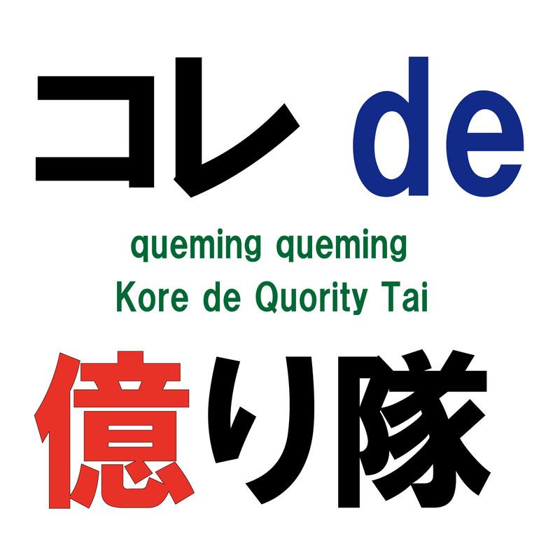 Kore de Quority Tai & queming queming
