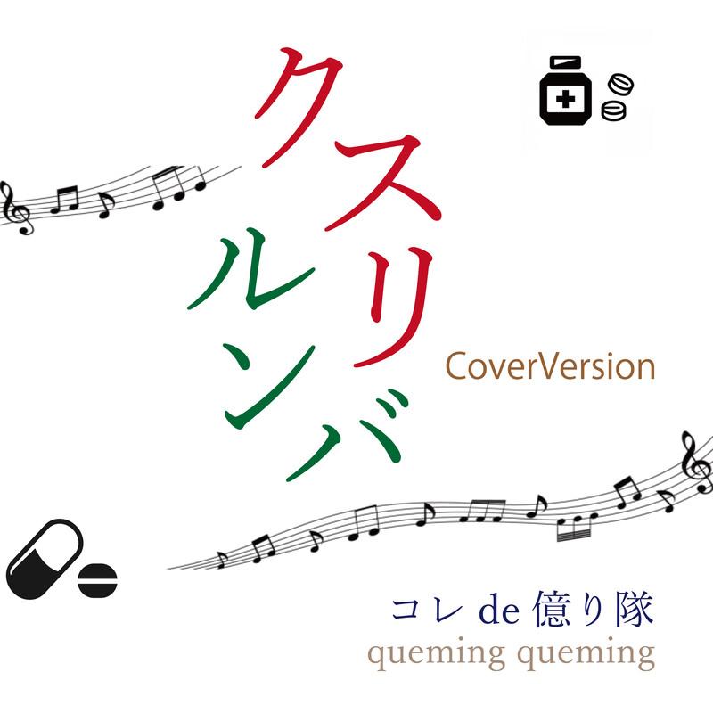 クスリルンバ (CoverVersion)