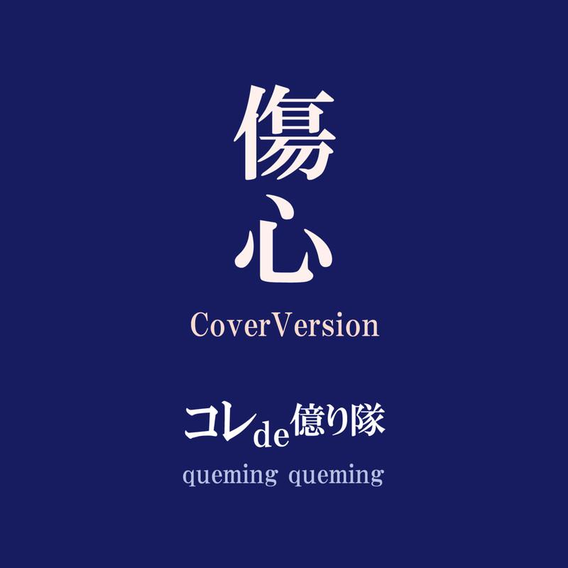 傷心 (CoverVersion)