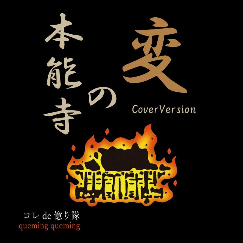 本能寺の変 (CoverVersion)