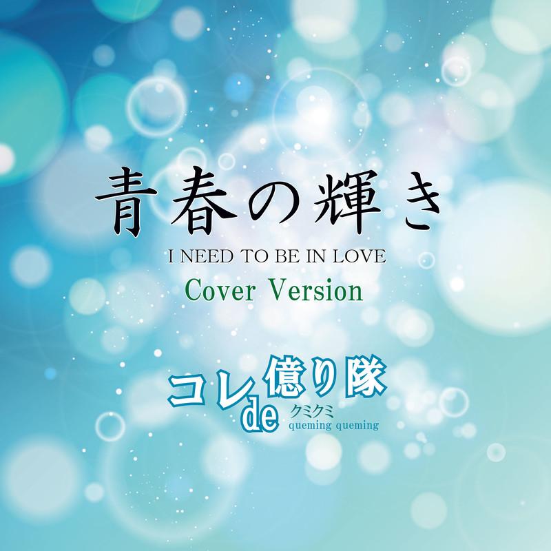 青春の輝き (Cover Version)
