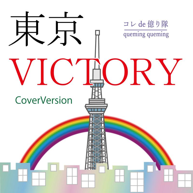 東京VICTORY (CoverVersion)