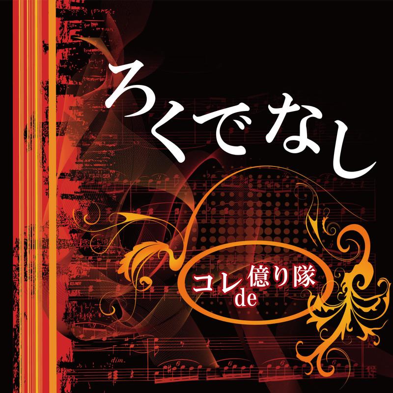 ROKUDENASHI (Cover Version)
