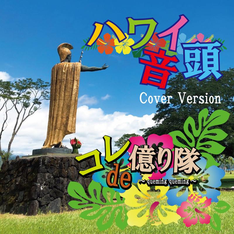 ハワイ音頭 (Cover Version)