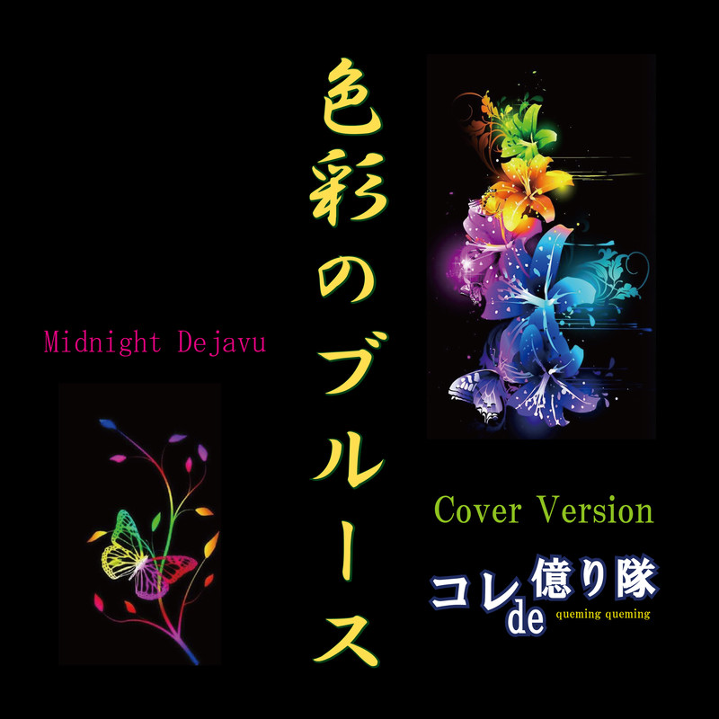 色彩のブルース (Cover Version)