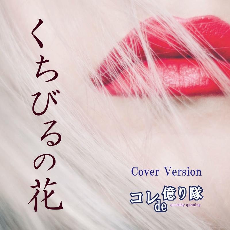 くちびるの花 (Cover Version)