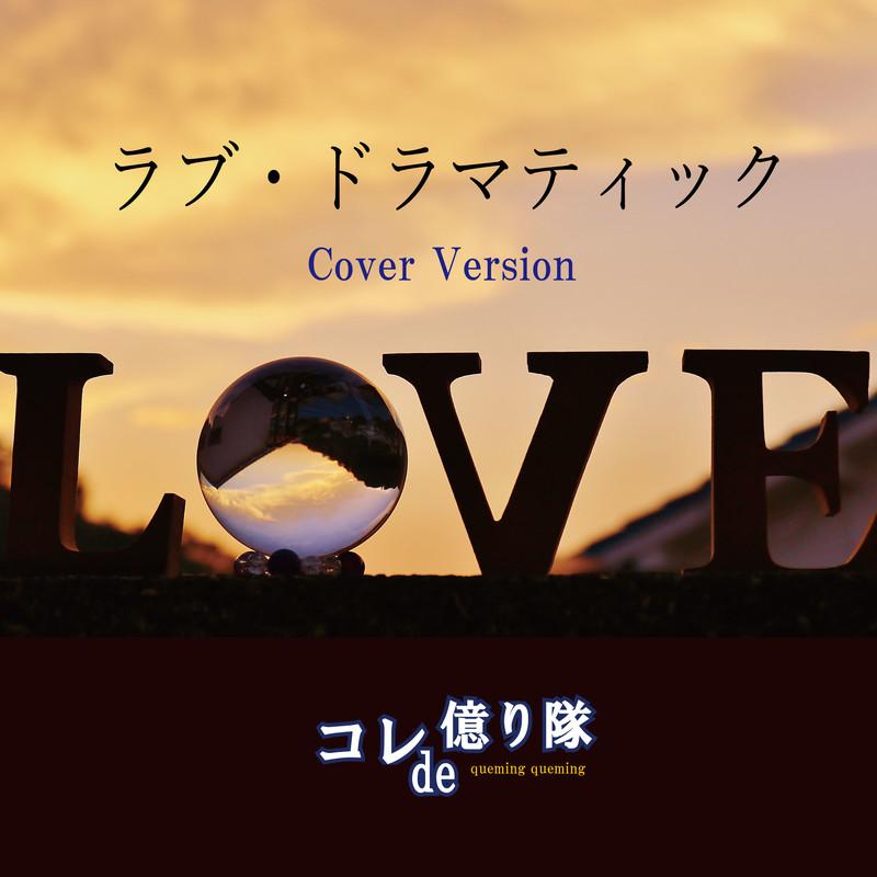 ラブ・ドラマティック (Cover Version)