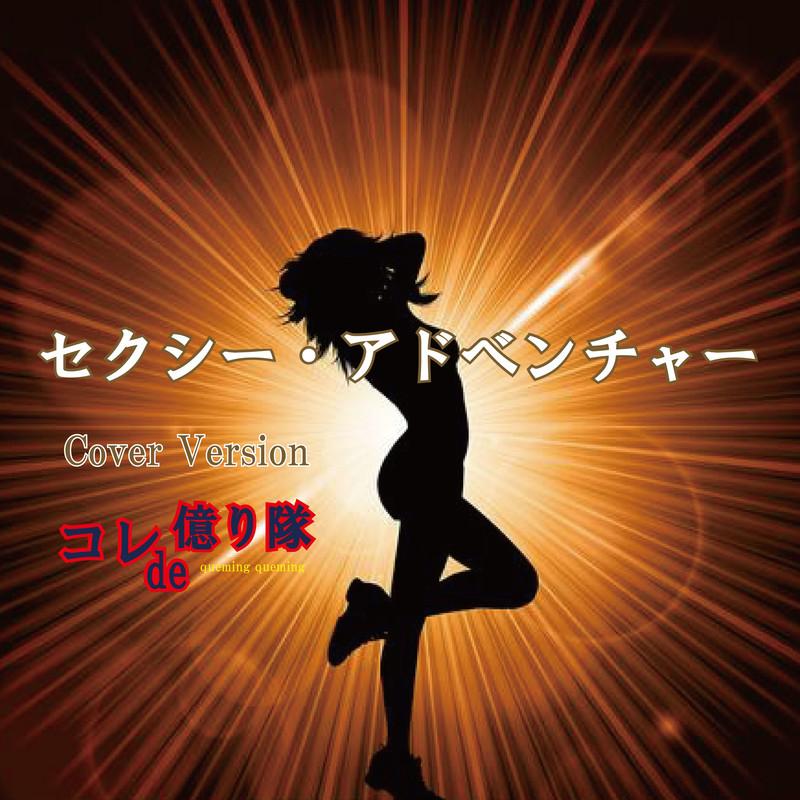 セクシー・アドベンチャー (Cover Version)