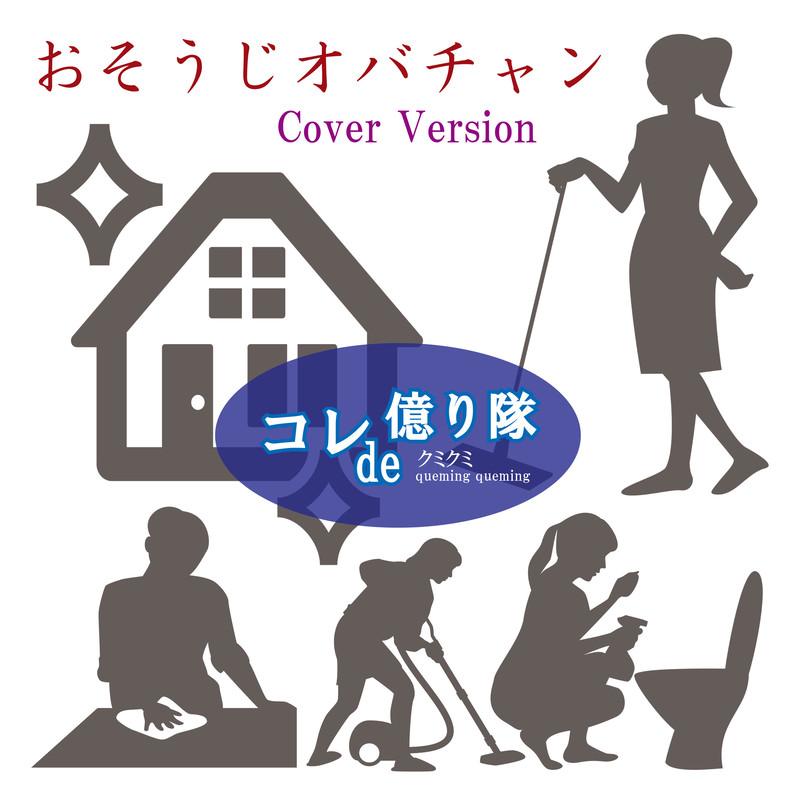 おそうじオバチャン (Cover Version)