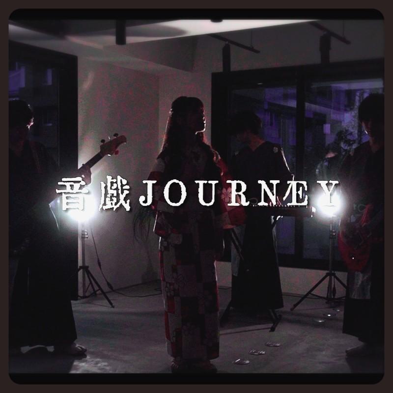 音戯JOURNEY (feat. 小鳥遊ふみ)