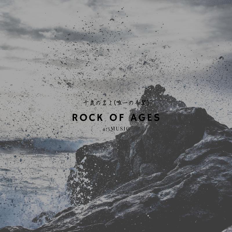 千歳の岩よ -唯一の希望-