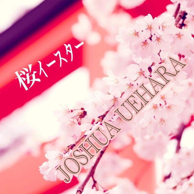 桜イースター