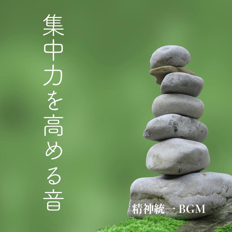 集中力を高める音楽 音 - 精神統一 BGM -