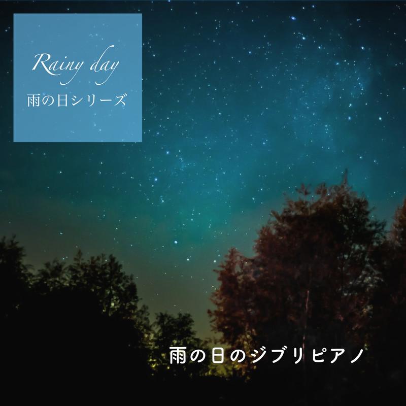 眠れる音楽 雨の日のジブリピアノ 眠れない時に聴く音楽 - 癒しの α波 を引き出す曲 雨の日シリーズ -