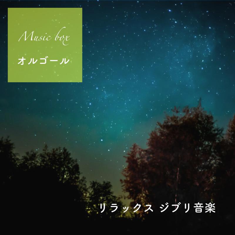 癒しのリラクゼーション オルゴール - リラックス ジブリ 音楽 -