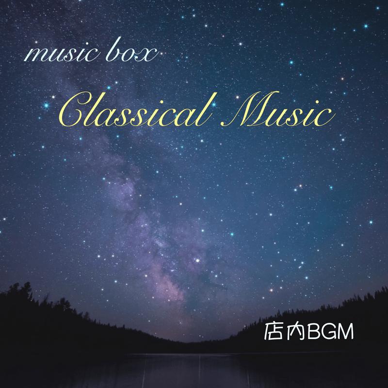 クラシック音楽オルゴール 店内BGM