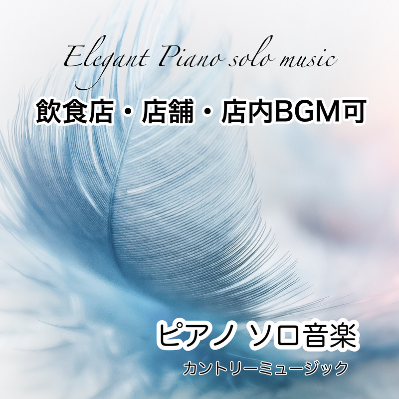 ピアノ ソロ音楽 カントリーミュージック 優雅な空間演出 飲食店・店舗・店内BGM可