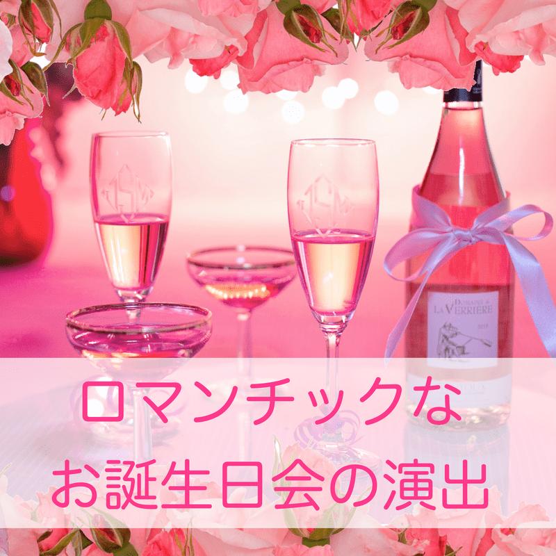 ロマンチックなお誕生日会の演出 - お誕生日の歌 ハッピーバースデートゥーユー - (SIZENNOOTOピアノCover)