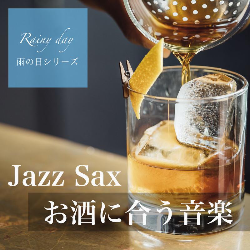 お酒に合う音楽 ジャズサックス - 雨の日シリーズ -
