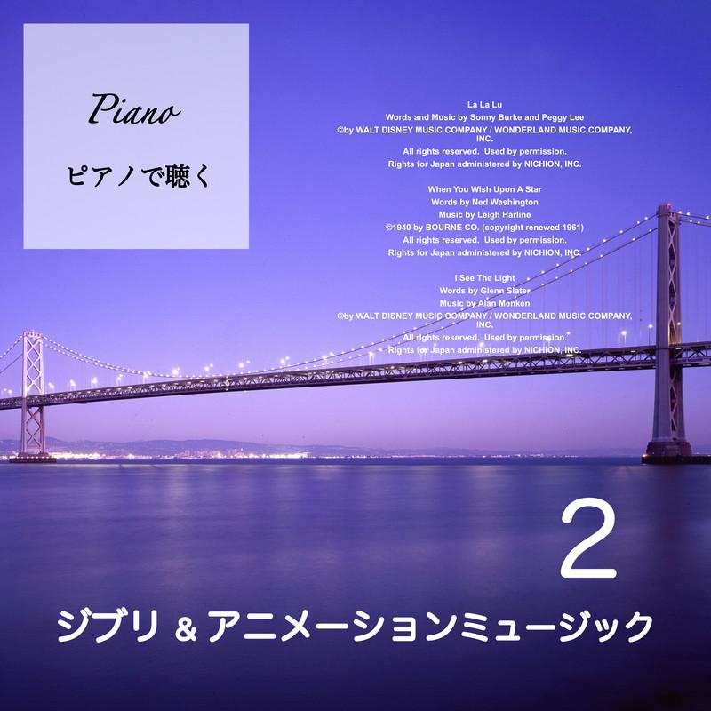 胎教音楽 - ピアノで聴く ジブリ&アニメーションミュージック 2 -