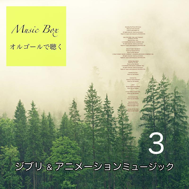 ヒーリングミュージック オルゴール - ジブリ&アニメーションミュージック 3-