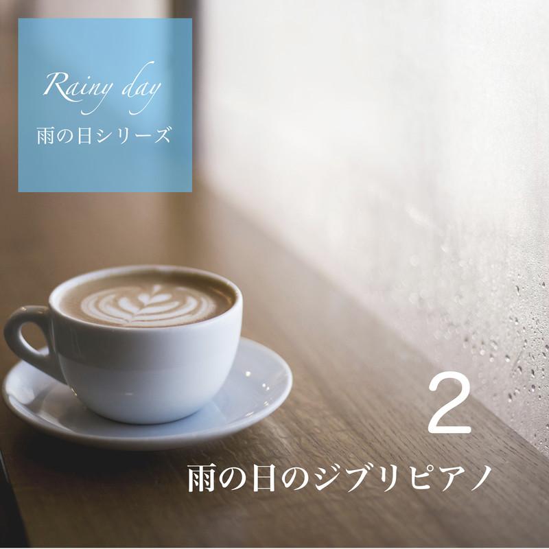 疲労回復音楽 疲れを洗い流す優しいピアノ (雨の日のジブリピアノ2) - 雨の日シリーズ -