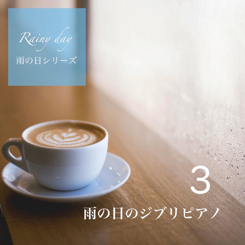 癒し ピアノ リラックスタイム 音楽 (雨の日のジブリピアノ3) [雨の日シリーズ]
