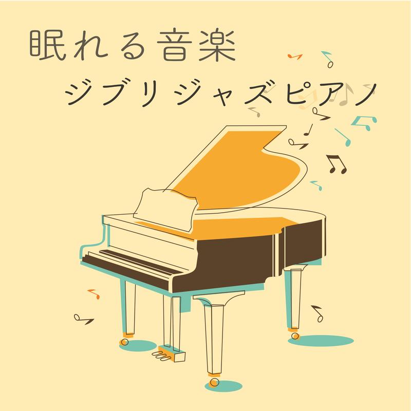 眠れる音楽 癒しピアノ曲 - 寝れる ジブリ ジャズ ピアノ インストゥルメンタル -