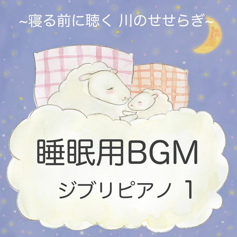 睡眠用 BGM - 睡眠 音楽 寝る前 に聴く 川のせせらぎ ジブリピアノ 1 -