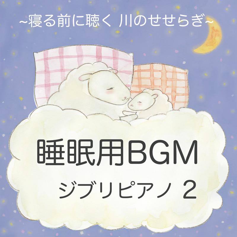 睡眠用 BGM - 睡眠 音楽 寝る前 に聴く 川のせせらぎ ジブリピアノ 2 -
