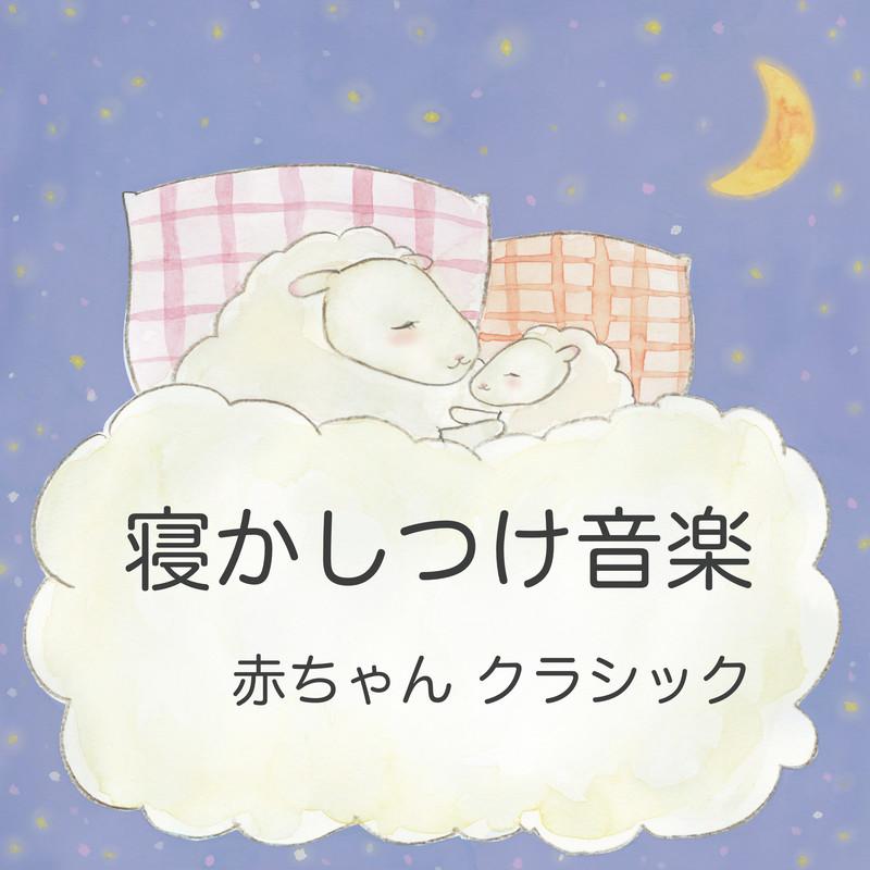 赤ちゃん クラシック 寝かしつけ 音楽 おやすみ - 安眠 リラックス 川の ピアノ 子守唄 -