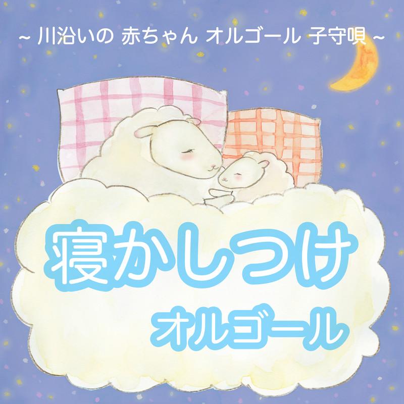 赤ちゃん オルゴール 寝かしつけ 落ち着くクラシック音楽 寝る 泣き止む 音 - 川沿いの 赤ちゃん オルゴール 子守唄 -