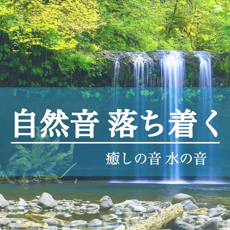 自然音 ASMR 落ち着く癒しの音 水の音 - 集中力 高める 雨の音や川のせせらぎ 環境音セット 癒しbgm -