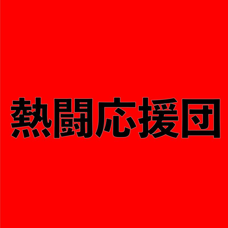 熱闘応援団