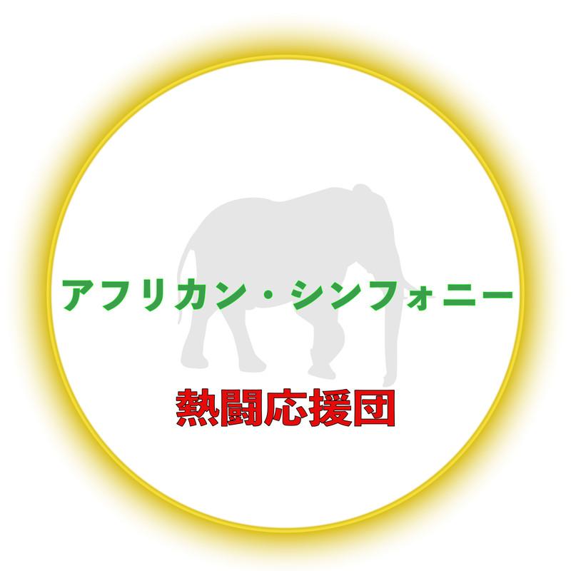 アフリカン・シンフォニー (Cover)